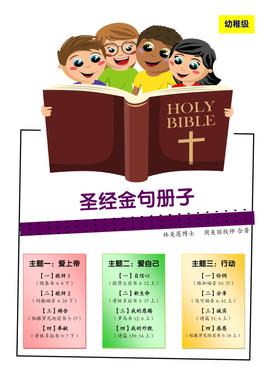 biblekindy