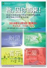 Advent_Invite_Chi-02.jpg