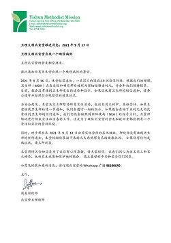 ChineseNotice-0001.jpg