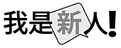 ImNEW-Chinese-01_edited.png