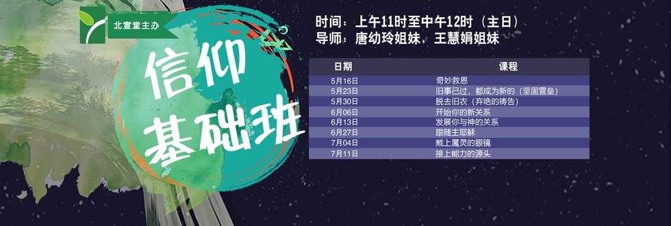 FaithFoundationClass_Chinese.jpg