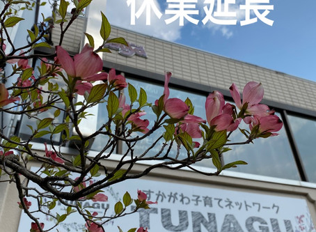 TUNAGU SHOP 休業延長*5月末まで