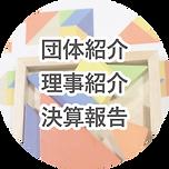 TUNAGU HP web用202104_各紹介・決算報告.png