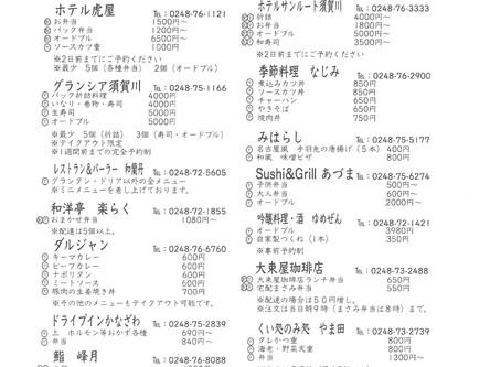 自慢の味を自宅で 宅配やテークアウト情報チラシ、須賀川商議所