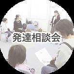 TUNAGU HP web用202104_発達相談会.png
