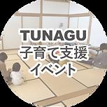 TUNAGU-HP-web用202104.png