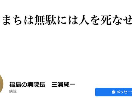 「このまちは無駄には人を死なせない」 公立岩瀬病院 三浦純一院長先生