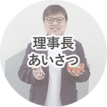 TUNAGU HP web用202104_理事長.png