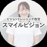 TUNAGU HP web用202104_スマイルビジョン.png