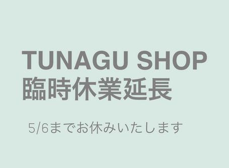 TUNAGU SHOP臨時休業延長5/6まで
