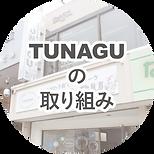 TUNAGU HP web用202104_取り組み.png