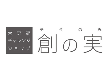 """セーペルクー""""創の実吉祥寺店スタート"""