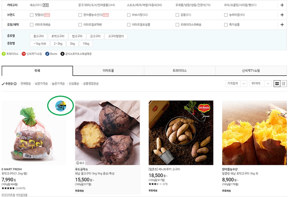 Online grocery shopping in Korea with Emart, sweet potatos