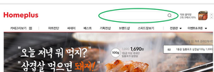 Screenshot of Homeplus grocery shopping website in korea