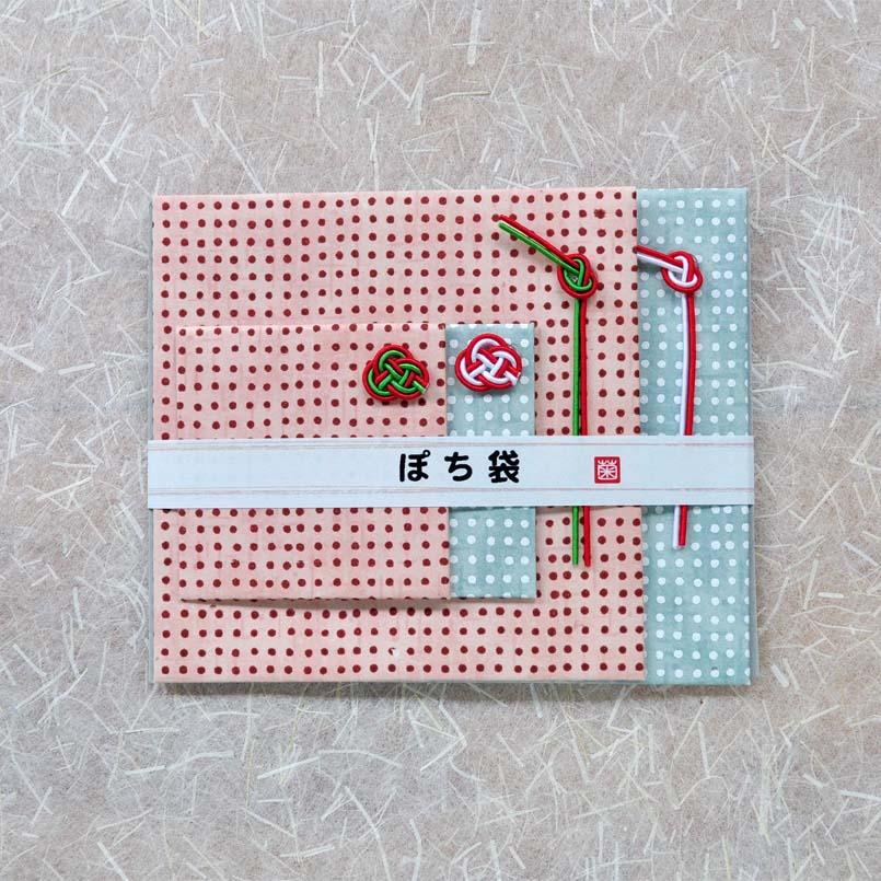 福玉 ぽち・豆ぽち袋セット