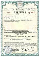Лицензия УФСБ.jpg