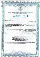 Лицензия ВВТ_1.jpg