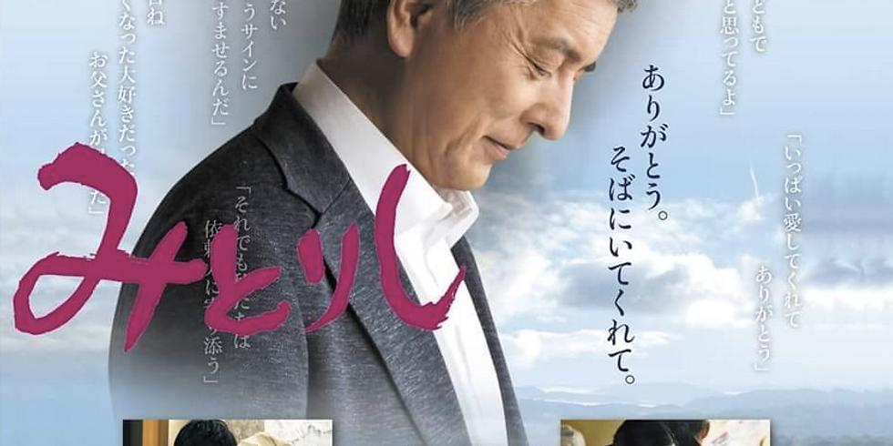 長野自主上映 映画「みとりし」