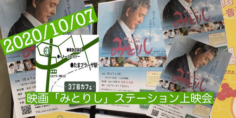 ミニ上映会 ステーション横浜開催 映画「みとりし」上映会