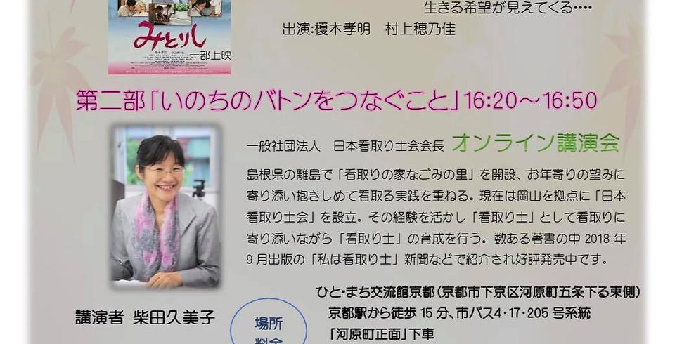 """京都 ひと・まち交流館にて、映画""""みとりし""""上映会決定❣️"""