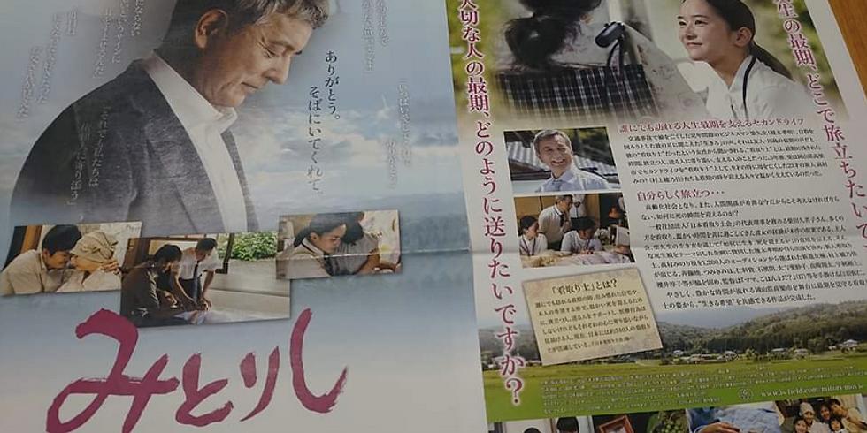 甲府ミニ上映会 ステーション開催 映画「みとりし」上映会