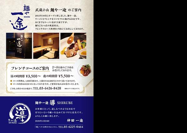 shirube_menubook_12.jpg