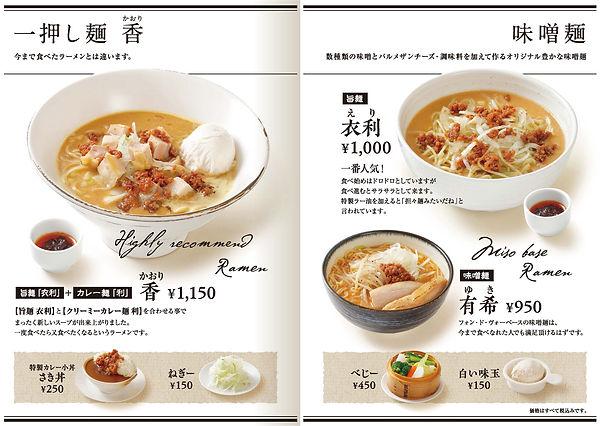 ichizu_menubook_04.jpg