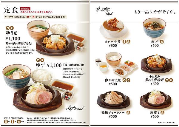 shirube_menubook_08.jpg