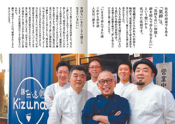 kizuna_book_5.jpg