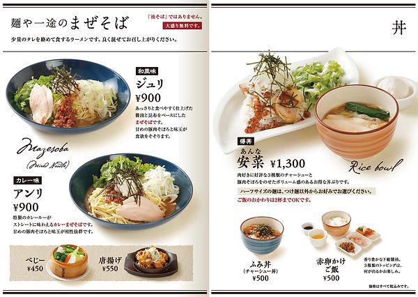 ichizu_menubook_10.jpg