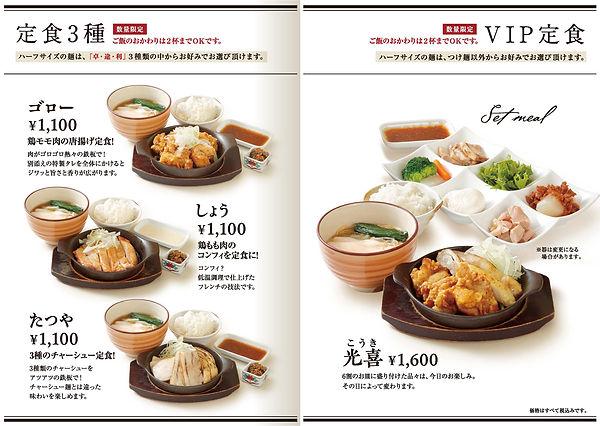 ichizu_menubook_12.jpg