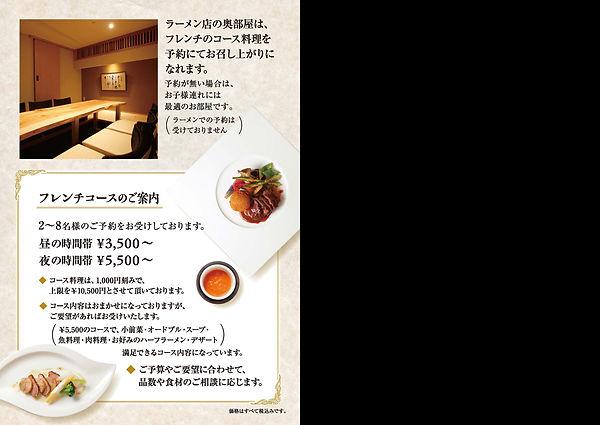 ichizu_menubook_16.jpg