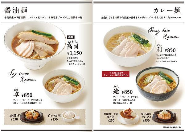 ichizu_menubook_06.jpg