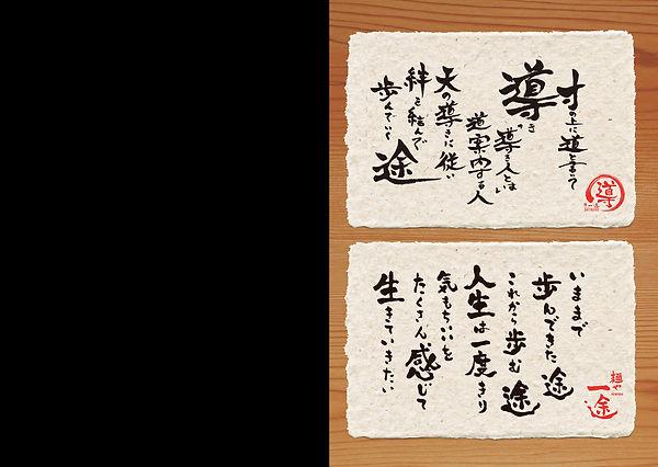 shirube_menubook_01.jpg