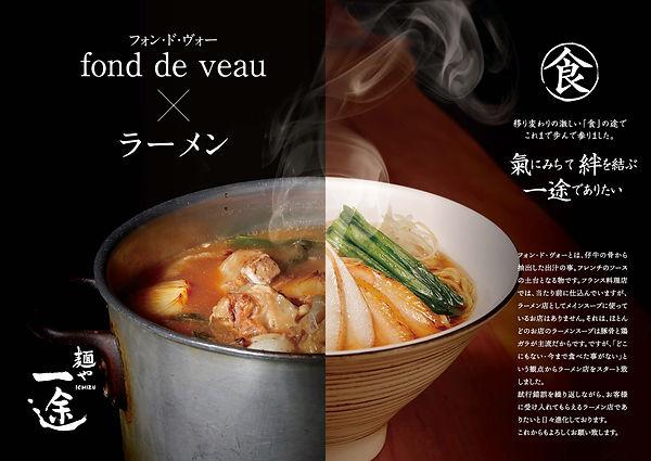 ichizu_menubook_02.jpg