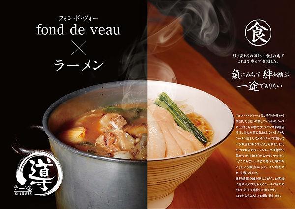shirube_menubook_02.jpg