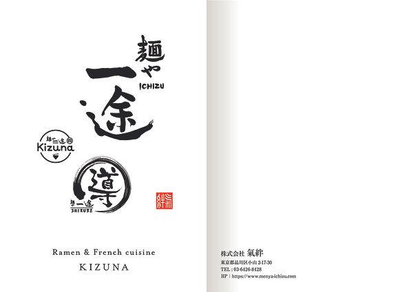 kizuna_book_1.jpg
