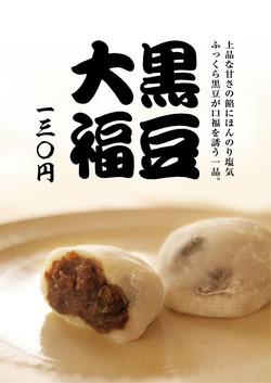 芋ようかん_アートボード 1 のコピー