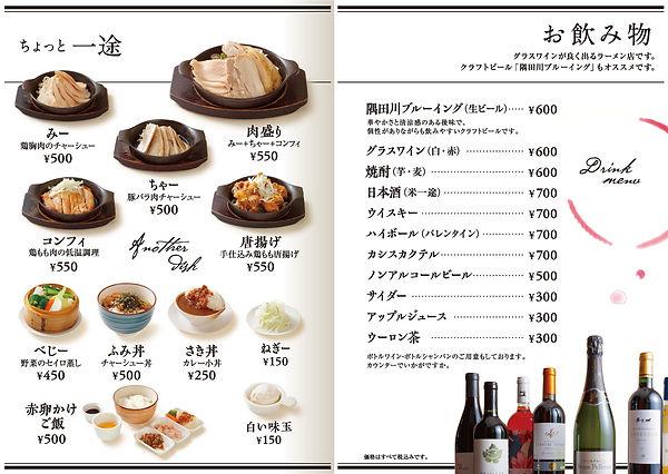 ichizu_menubook_14.jpg