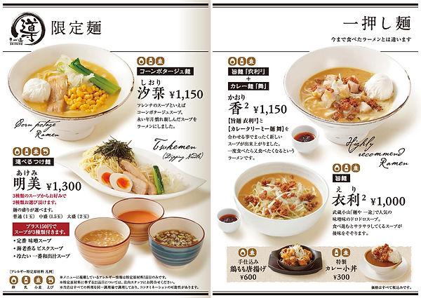 shirube_menubook_04.jpg