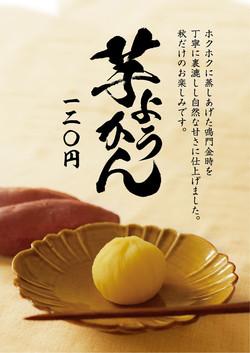 芋ようかん_アートボード 1