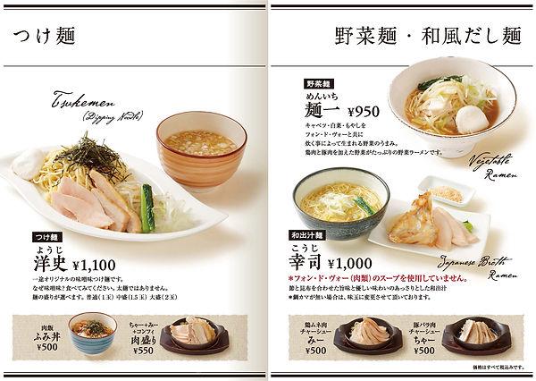 ichizu_menubook_08.jpg