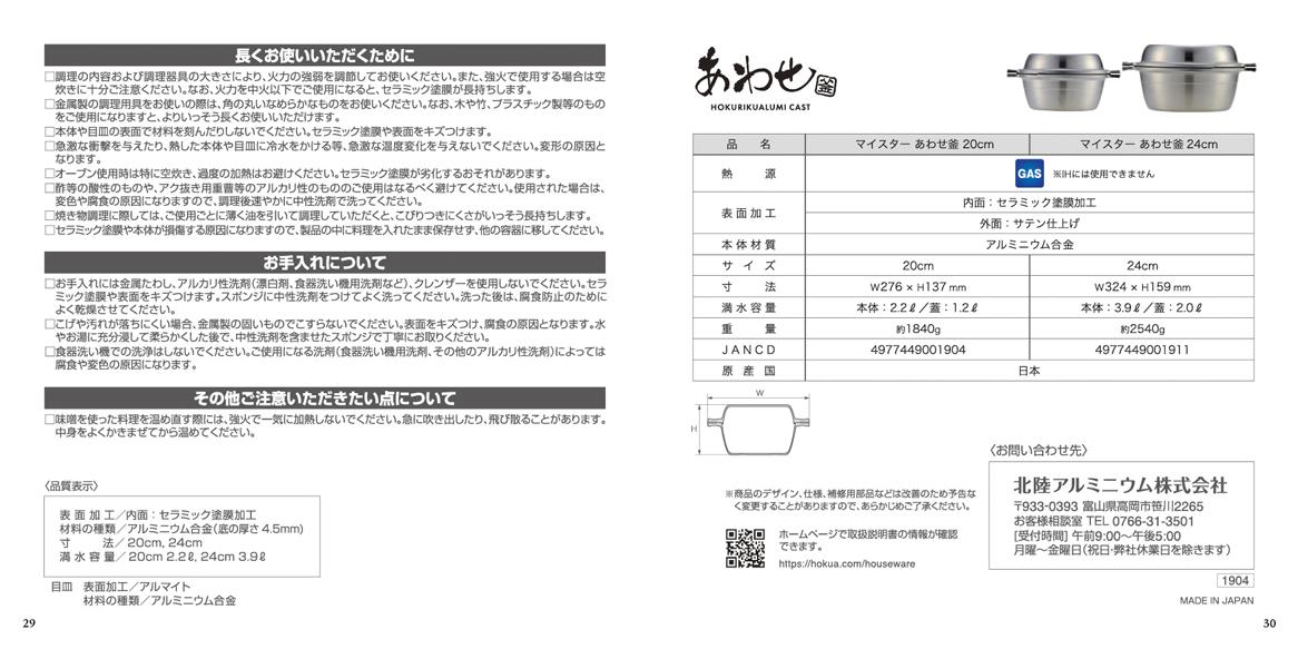 あわせ釜_レシピブック入稿_ol_アートボード 1 のコピー 14
