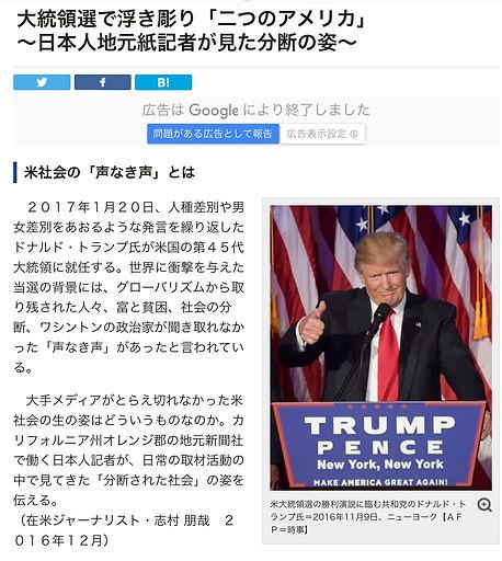 在米ジャーナリスト、志村朋哉がドナルド・トランプが当選した202016年大統領選挙を分析。分断されたアメリカが見えてくる。