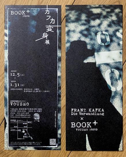 BOOK+2020チラシ表紙・背表紙.jpg