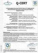 πιστοποιητικό θαλάμου ΕΝ 81.20.JPG