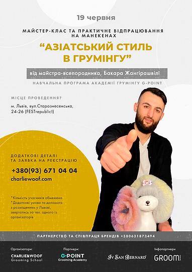 Poster_web 19 червня.png
