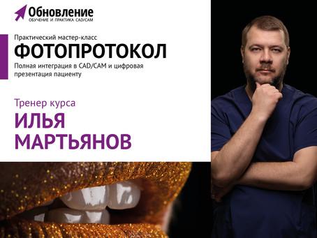 Фотопротокол с Ильёй Мартьяновым