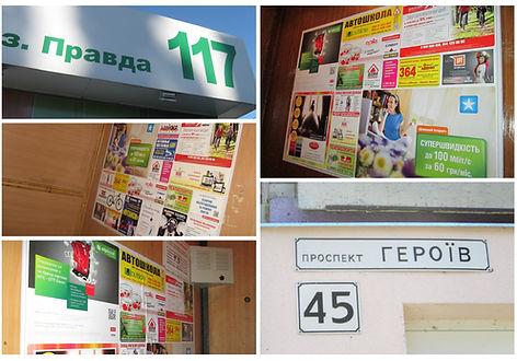 реклама в лифтах Днепр Фотоотчет