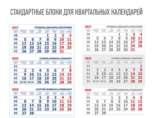 Календарные сетки Настенные календари